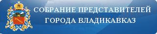 СП Владикавказ