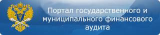 Портал государственного и муниципального финансового аудита